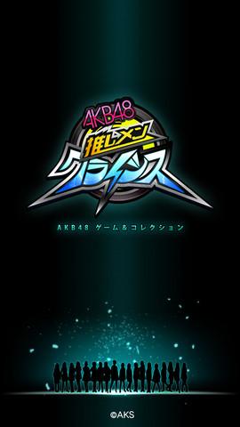 AKB48がスロットになった! エムティーアイ、スマホ向けスロットバトルゲーム「推しメンクライシス」をリリース1