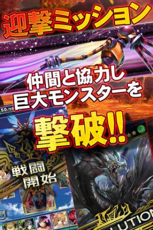 GREE、大型新作ソーシャルゲーム「絶対防衛レヴィアタン」を提供開始!3