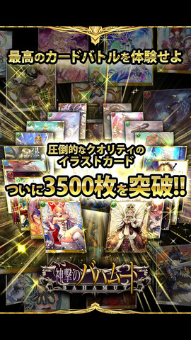 Cygames、ソーシャルゲーム「神撃のバハムート」のネイティブアプリ版をリリース3