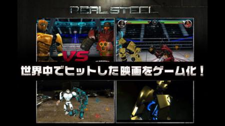 オー・ジーエンターテインメント、映画「リアルスティール」のスマホ向け公式ゲームアプリ「リアルスティール – 3Dロボット対戦」のiOS版をリリース2