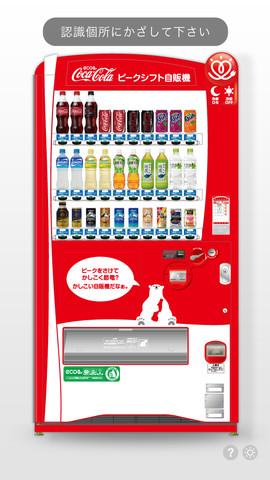 コカ・コーラ、世界初のAR対応自動販売機を本格始動! スマホ向けアプリ「自販機AR」をリリース1