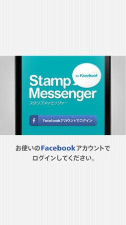 ピクルス、Facebookメッセージにスタンプを追加できるスマホ向けメッセージングアプリ「スタンプメッセンジャー」をリリース!2