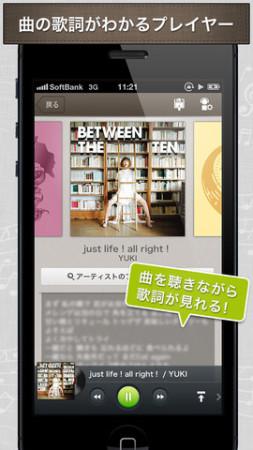 DeNA、スマホ向け音楽プレイヤーアプリ「Groovy」のiOS版をリリース3
