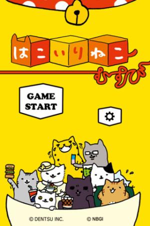 """バンダイナムコゲームス、猫キャラ""""はこいりねこ""""のiOS向けゲームアプリ「はこいりねこむすび」をリリース1"""