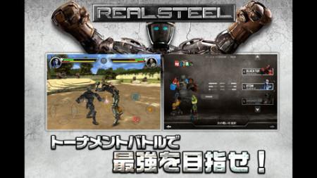 オー・ジーエンターテインメント、映画「リアルスティール」のスマホ向け公式ゲームアプリ「リアルスティール – 3Dロボット対戦」のiOS版をリリース3