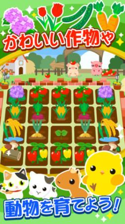 ドリコム、農業ソーシャルゲーム「ちょこっとファーム」のiOSアプリ版をリリース2