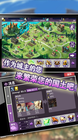 Aiming、スマホ向けシミュレーションRPG「Lord of Knights」の中国語版をリリース!3