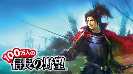 コーエーテクモゲームス、台湾・香港・マカオにて戦国シミュレーションゲーム「100万人の信長の野望」を提供開始!