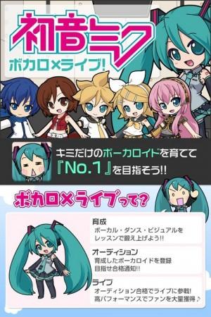 クリンプトン、Android版GREEにてソーシャルゲーム「初音ミク ボカロ×ライブ!」の提供を開始1