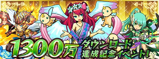 ガンホーのスマホ向けパズルRPG「パズル&ドラゴンズ」、1300万ダウンロードを突破!