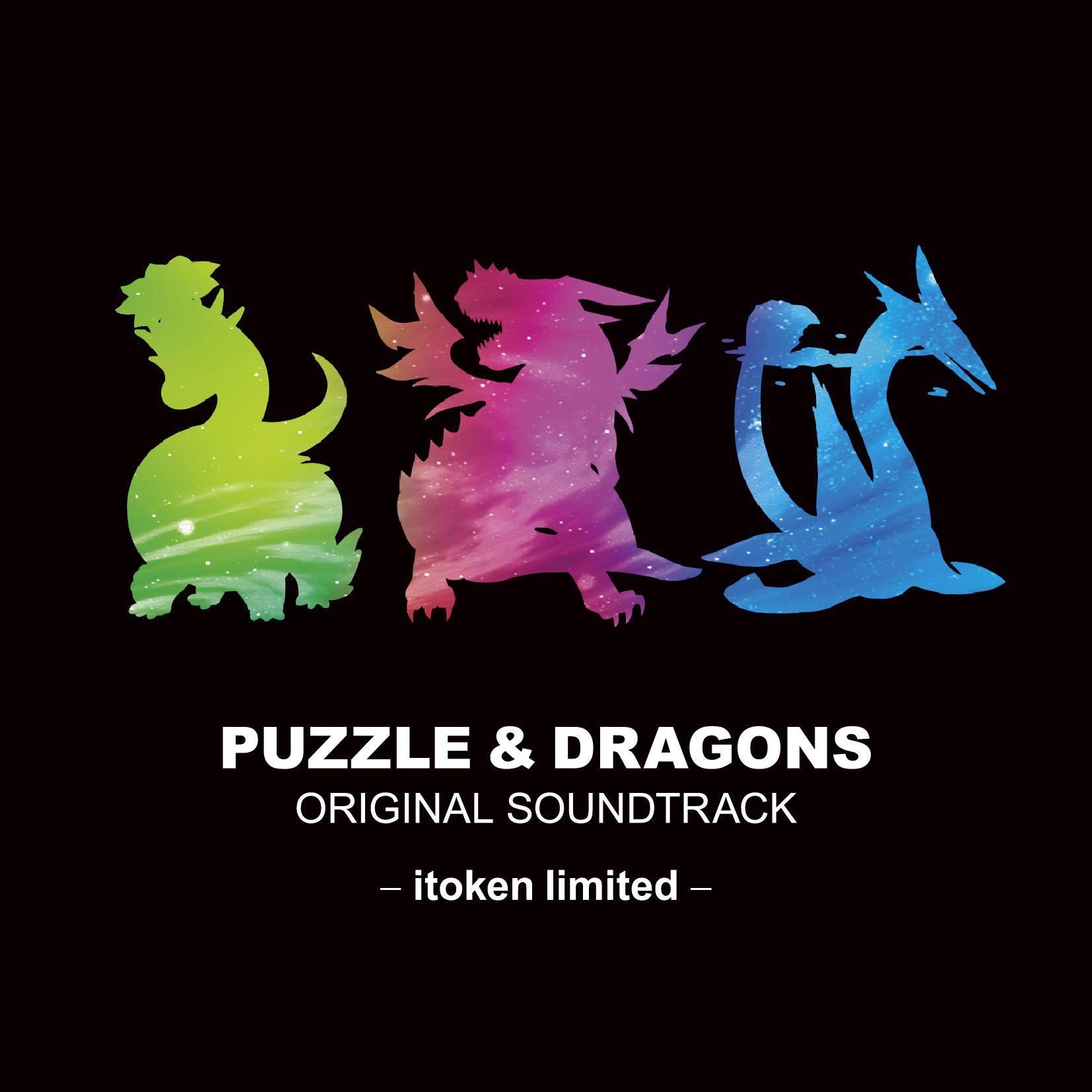 スマホ向けパズルRPG「パズル&ドラゴンズ」のサントラが4/3に先行配信 伊藤賢治氏のアレンジ曲もあり