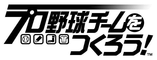 セガ、プロ野球チーム経営シミュレーション「プロ野球チームをつくろう!」のiOS版を5月にリリース!