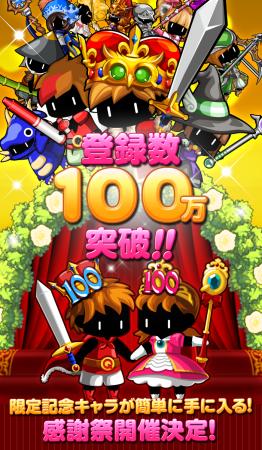 カヤックのソーシャルクイズRPG「冒険クイズキングダム」、100万ダウンロード突破!