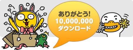 カカオトーク、日本国内でのダウンロード数が1000万件を突破!