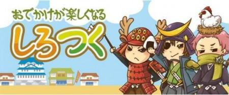 ケイブ、横浜にてソーシャルゲーム「しろつく」のスタンプラリーイベントを開催1