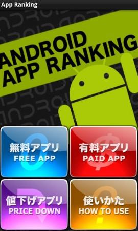 サイバーコンサルタント、Androidアプリのランキングアプリ「Android App Ranking」をリリース1