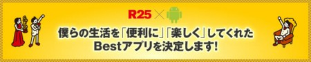 リクルートのフリーマガジン「R25」、「R25 presents 第1回Androidアプリ大賞」を開催
