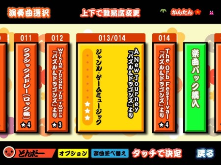 スマホ向けリズムゲーム「太鼓の達人 プラス」に「パズドラぱっく」が登場! 期間限定で値下げ中2