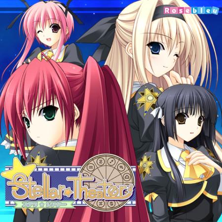 美少女ソーシャルゲーム「Stellar☆Theater ~恋愛ソーシャルノベル~」がスマホに対応!3