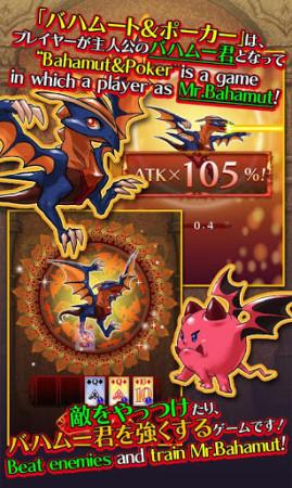 「ぐんまのやぼう」「にほんのあらそい」開発のRucKyGAMES、記念すべき100本目のスマホ向けゲームアプリ「バハムート&ポーカー」をリリース2