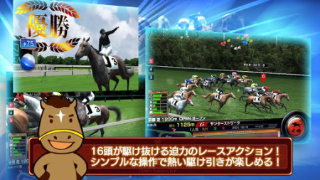 セガネットワークス、スマホ向け競走馬育成ゲーム「DERBY OWNERS CLUB」のAndroid版をリリース2