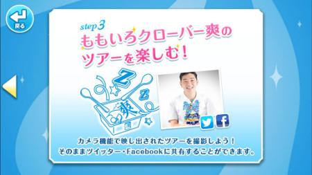 ロッテアイス「爽」にて人気アイドル「ももいろクローバーZ」とのARコラボ「爽快!ももクロフタの上ツアー」が実現!3