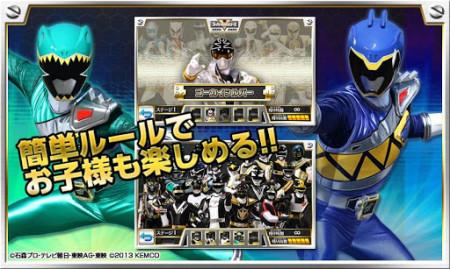 東映、好きなヒーローを見つけるスマホ向けゲーム「スーパー戦隊大集結!君のヒーローをみつけよう!」のAndroid版をリリース3