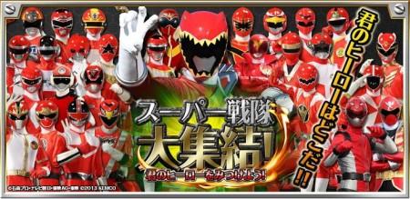 東映、好きなヒーローを見つけるスマホ向けゲーム「スーパー戦隊大集結!君のヒーローをみつけよう!」のAndroid版をリリース1