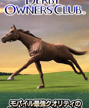 セガネットワークスのスマホ向け競走馬育成ゲーム「DERBY OWNERS CLUB」、200万ダウンロードを突破