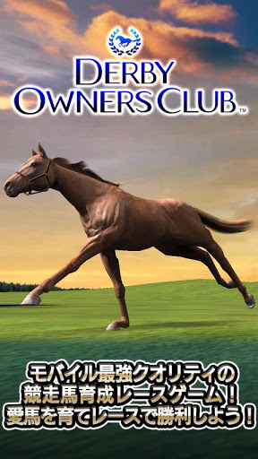 セガネットワークス、スマホ向け競走馬育成ゲーム「DERBY OWNERS CLUB」のAndroid版をリリース1
