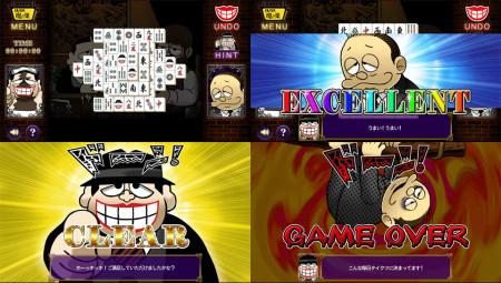 ソニー・デジタルエンタテインメント・サービス、PlayStation Mobileにて上海パズルゲーム「笑ゥせぇるすまん 魔の巣で上海パズル」をリリース