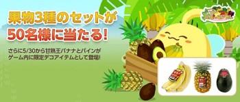 ソーシャル農園シミュレーションゲーム「ハッピーベジフル」、「甘熟王バナナ」のスミフルとタイアップキャンペーンを実施
