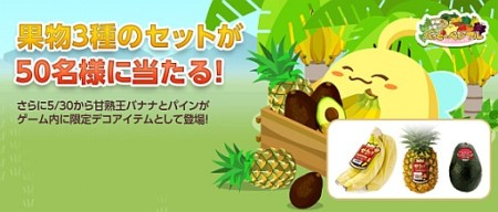 ソーシャル農園シミュレーションゲーム「ハッピーベジフル」、「甘熟王バナナ」のスミフルとタイアップキャンペーンを実施1