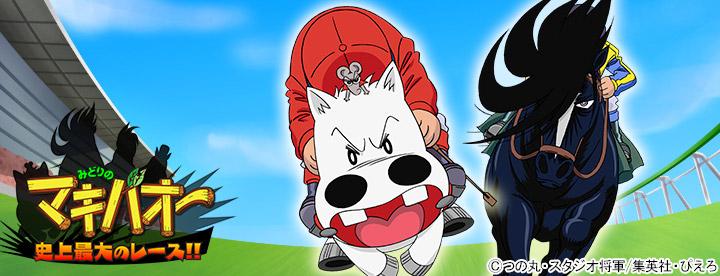 オルトプラスとGREE、アニメ「みどりのマキバオー」を題材としたソーシャルゲーム「みどりのマキバオー 史上最大のレース!!」を提供開始1