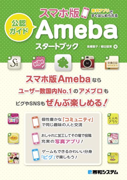 秀和システム、スマホ版Ameba初の公認ガイドブックを全国にて発売開始!1
