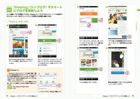秀和システム、スマホ版Ameba初の公認ガイドブックを全国にて発売開始!2