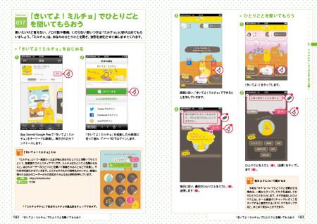 秀和システム、スマホ版Ameba初の公認ガイドブックを全国にて発売開始!3