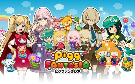 新しいピグに出会える! サイバーエージェント、スマホ版Amebaにてソーシャルゲーム「ピグファンタジア」を提供開始1