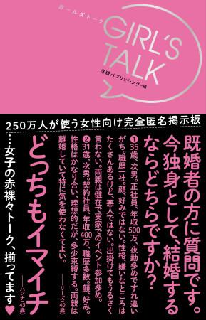 サイバーエージェントの女性向け完全匿名性掲示板サービス「GIRL'S TALK」が書籍化決定!1