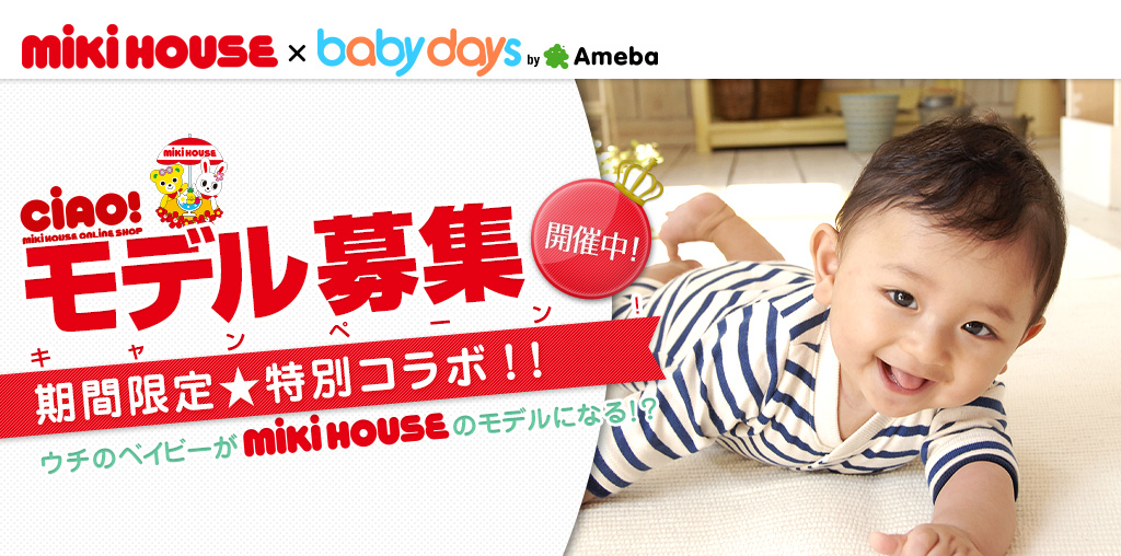 サイバーエージェント、子供の成長記録コミュニティ「baby days」にて 人気子供服ブランド「ミキハウス」のベビーモデル募集コンテストを開催