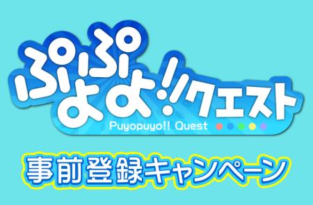 セガネットワークス、スマホ向けパズルRPG「ぷよぷよ!!クエスト」のAndroid版を提供決定! 事前登録受付中