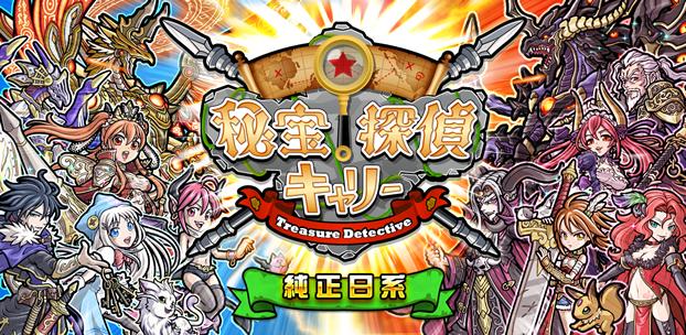 コロプラ、スマホ向けカードバトルRPG「秘宝探偵キャリー」を台湾にて提供開始