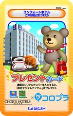 限定コロカをGET!コロプラ、チョイスホテルズジャパンと連携し位置ゲー「コロニーな生活」にて「コロプラ×コンフォートホテル 宿泊キャンペーン2013」を実施2