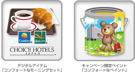 限定コロカをGET!コロプラ、チョイスホテルズジャパンと連携し位置ゲー「コロニーな生活」にて「コロプラ×コンフォートホテル 宿泊キャンペーン2013」を実施3