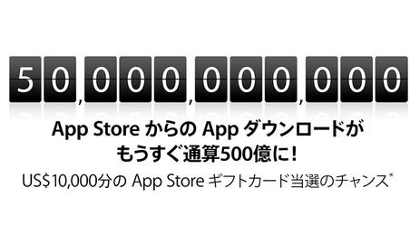 iTunes Storeが500億ダウンロード間近 カウントダウンキャンペーンを開始!
