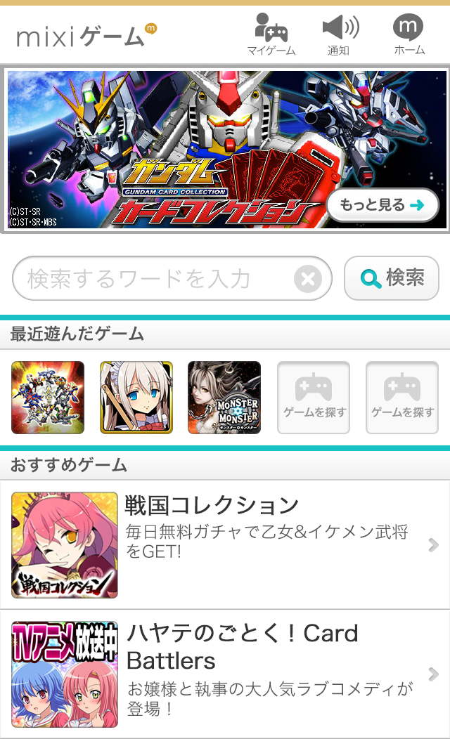 スマホ版mixiゲーム、本日リニューアルオープン!1