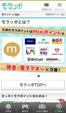 mixiとリアルワールド、新ポイントサービス「モラッポ」を提供開始 貯めたモラポイントでmixiポイントや現金への交換が可能に2