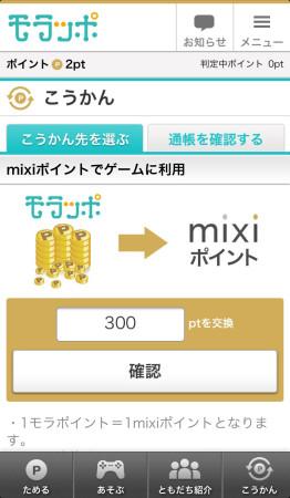 mixiとリアルワールド、新ポイントサービス「モラッポ」を提供開始 貯めたモラポイントでmixiポイントや現金への交換が可能に3