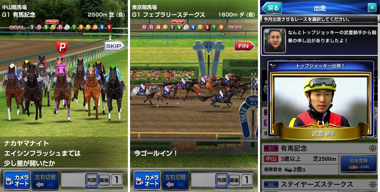 エイチーム、スマホ向け本格競走馬育成ゲーム「ダービーインパクト」のAndroid版をリリース!1