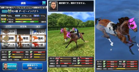 エイチーム、スマホ向け本格競走馬育成ゲーム「ダービーインパクト」のAndroid版をリリース!2